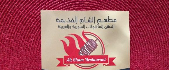 Duisburg: Authentisch arabisch essen
